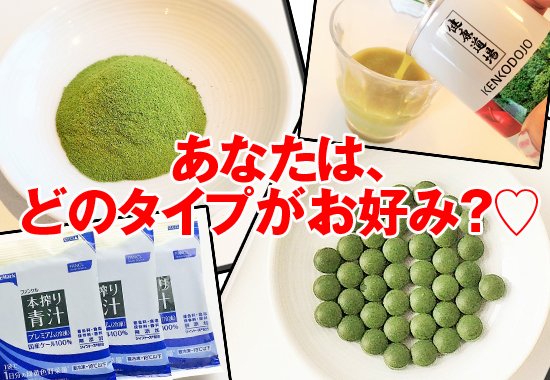 タイプ別青汁TOP