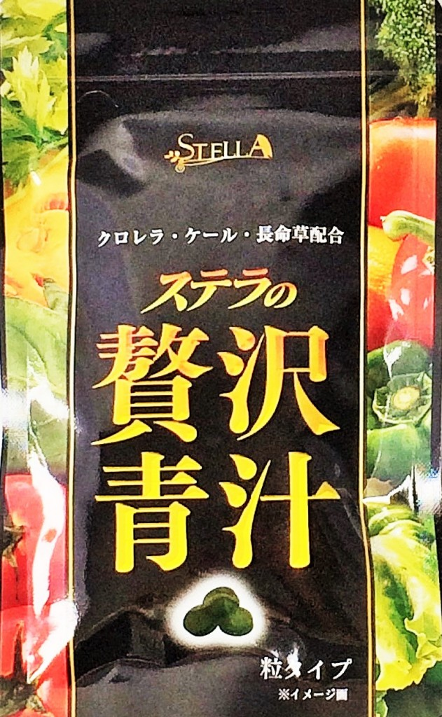 贅沢青汁 (3)
