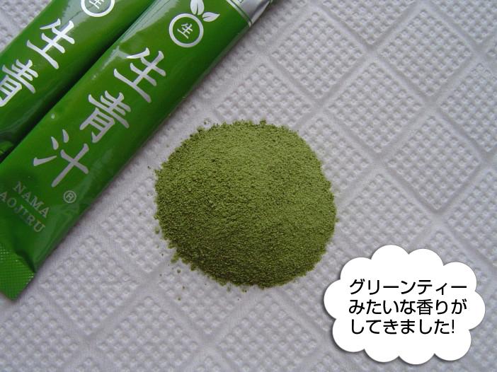 生青汁の粉末