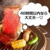 肉48150