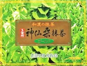 神仙 (2)