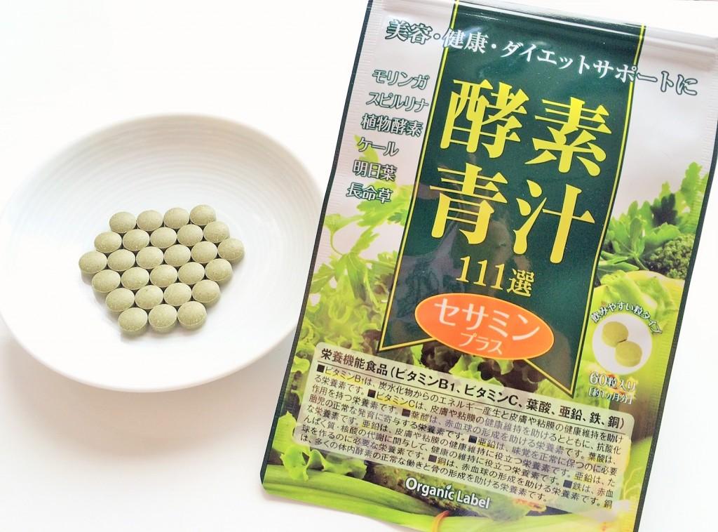 酵素青汁111選体験談