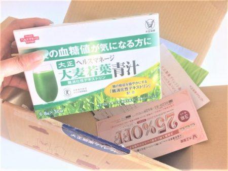 大正製薬 大麦若葉青汁 難消化性デキストリン