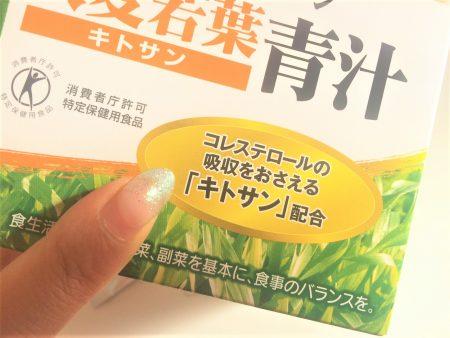 大正製薬大麦若葉青汁キトサン